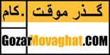 www.Gozarmovaghat.com